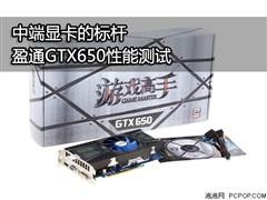 中端游戏高手!盈通GTX 650性能测试