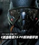 DX11游戏标杆!《Crysis 3》全面测试