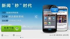 高效快捷腾讯新闻客户端安卓新版发布
