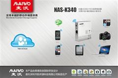 K340 麦沃云服务器 智能化必备神器!