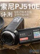 投影升级可外接设备 索尼PJ510E评测