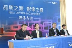 专访NEC高层:依托丰富产品领行业创新