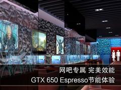 完美效能!GTX 650 Espresso节能体验