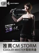 知名电竞女主播-立蓁正式加入CM Storm