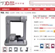 视频实拍!京东首台3D打印机打印效果