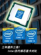 三年提升三倍!Intel历代核芯显卡对比