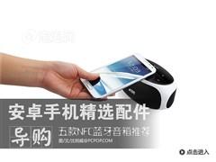 安卓手机精选配件 五款NFC型音箱推荐