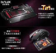 多彩T21半机械轴 机械键盘199元上市