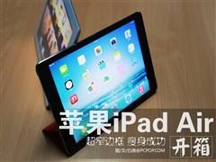泡泡网团购:港行iPad Air包邮2980元