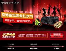 宜博双十一游戏装备 狂欢节盛大开幕