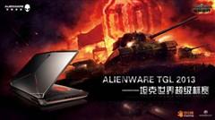 ALIENWARE联手《坦克世界》战超级杯赛