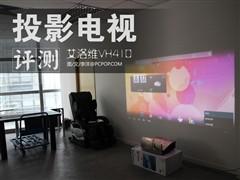 能当电视看的投影机 艾洛维VH410评测
