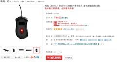 厚道做工 明基BV310键鼠套装售价79元