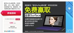 参加京东社区活动 免费赢取Surface 2