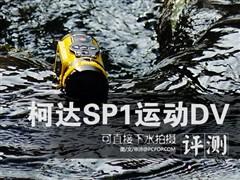 超强10米防水 柯达SP1运动摄像机评测
