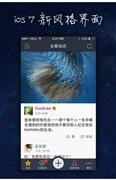 QQ空间手机版升级V4.1  全面适配iOS7