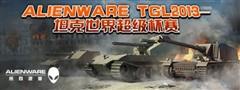 《坦克世界》第三赛季线下赛拉开战幕