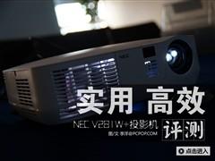 高效办公助手 NEC V281W+投影机评测