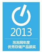 发展/创新 泡泡网2013年存储产品评奖