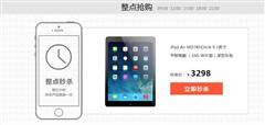 苹果产品年末大促!京东低价整点秒杀