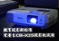 教育投影新标准爱普生CB-X25投影试用