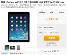 苹果iPad Air!苏宁团购价仅需3398元