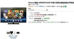 价格好便宜 海信50寸智能网络LED电视