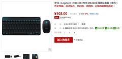 罗技MK240键鼠套装 国美促销价108元