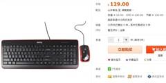 花开富贵中国风 明基 BV600套装129元