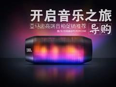 开启音乐之旅 亚马逊JBL音箱促销推荐