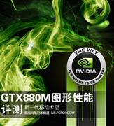 新移动卡皇 NVIDIA GTX 880M性能评测