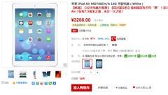 7.5mm纤薄机身 iPad Air国美活动价3288