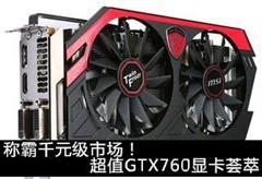 称霸千元级市场!超值GTX760显卡荟萃