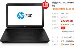 轻薄便携实惠 惠普240G2苏宁易购报价2799