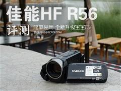 功能更多更好用 宝宝DV佳能HF R56评测