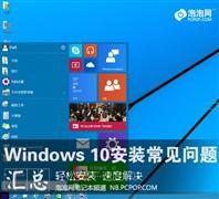 你是否中招了?Windows 10安装问题汇总