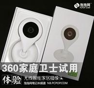 主打无线智能 360家庭卫士摄像头评测