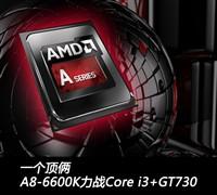 一个顶俩 A8-6600K力战Core i3+GT730