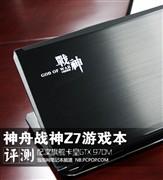 配次旗舰卡皇GTX970M 神舟Z7游戏本评测