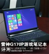 玩的就是性能 雷神G170P游戏笔记本评测