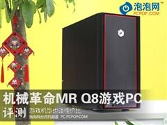 9系显卡PC也谈性价比 测机械革命MR Q8