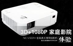 主打高清 NEC M322H+3D家用投影体验