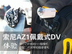 小而不凡 索尼酷拍mini摄像机AZ1体验