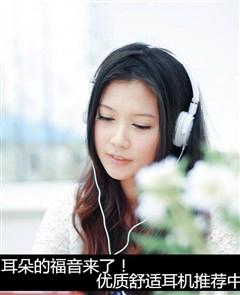 耳朵的福音来了!优质舒适耳机推荐中