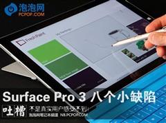 用户吐槽!Surface  Pro 3八个小缺陷