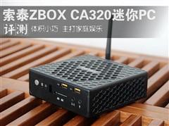 主打客厅娱乐 索泰ZBOX CA320迷你PC评测