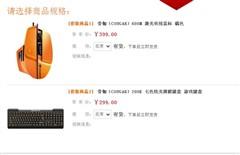 有点小激动!骨伽 600M鼠标+200K键盘