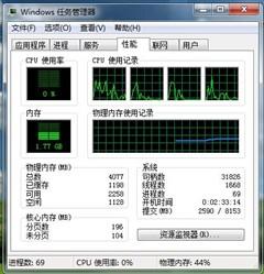 购买主流笔记本 选4G内存还是选8GB内存