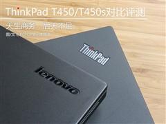 天生商务 ThinkPad T450/T450S对比评测