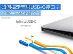 想买新MacBook?先来搞定USB-C接口吧